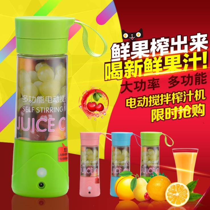 電動榨汁杯果汁杯充電式家用小旋風便攜式迷你水果榨汁機