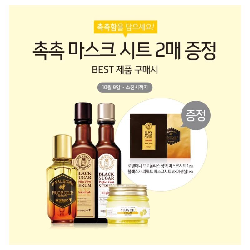 韓國Skin food 超 明星 黑糖光彩基底精華液