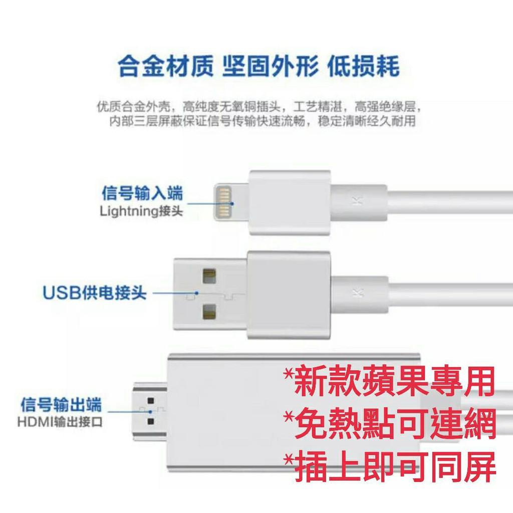 ~妮妮~2017 蘋果iphone ipad 即插即用HDMI 手機電視同屏線anycas