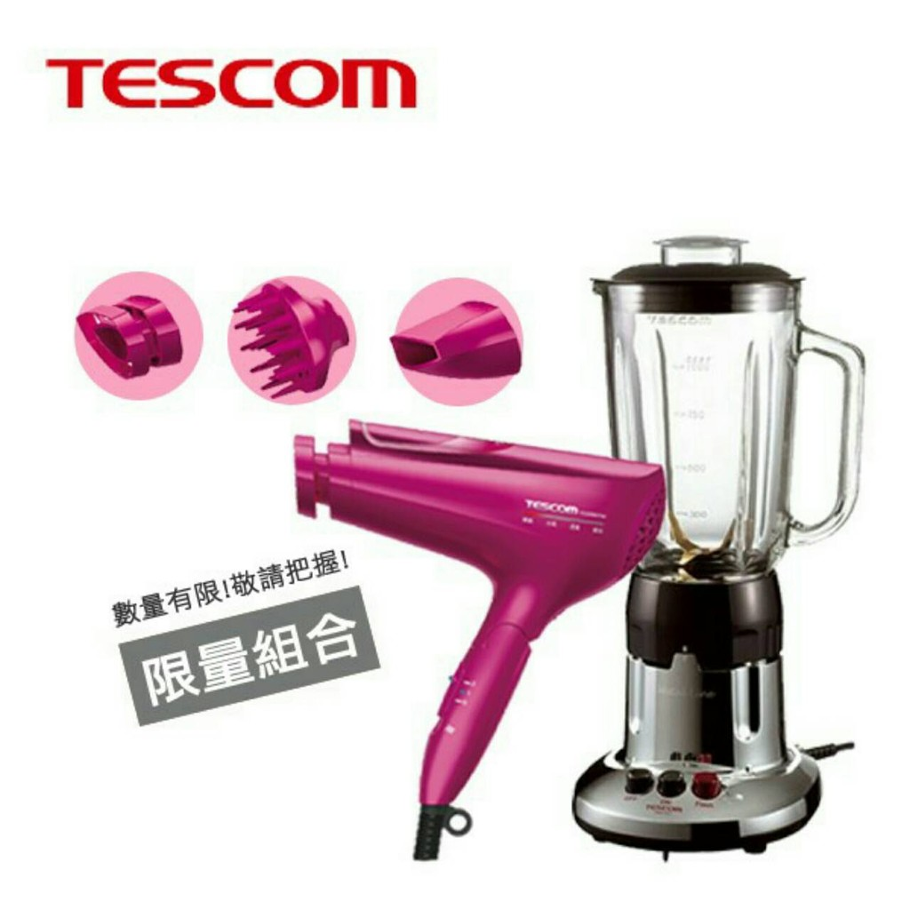限宅配好禮 3 選1 製TESCOM TCD5000TW TCD5000 白金奈米膠原蛋白