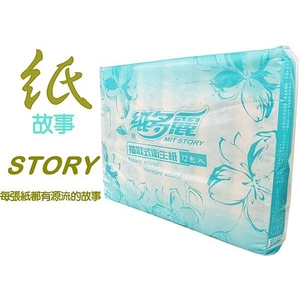 ~賣客王國~紙廠直營紙多麗抽取衛生紙 幫您出物流