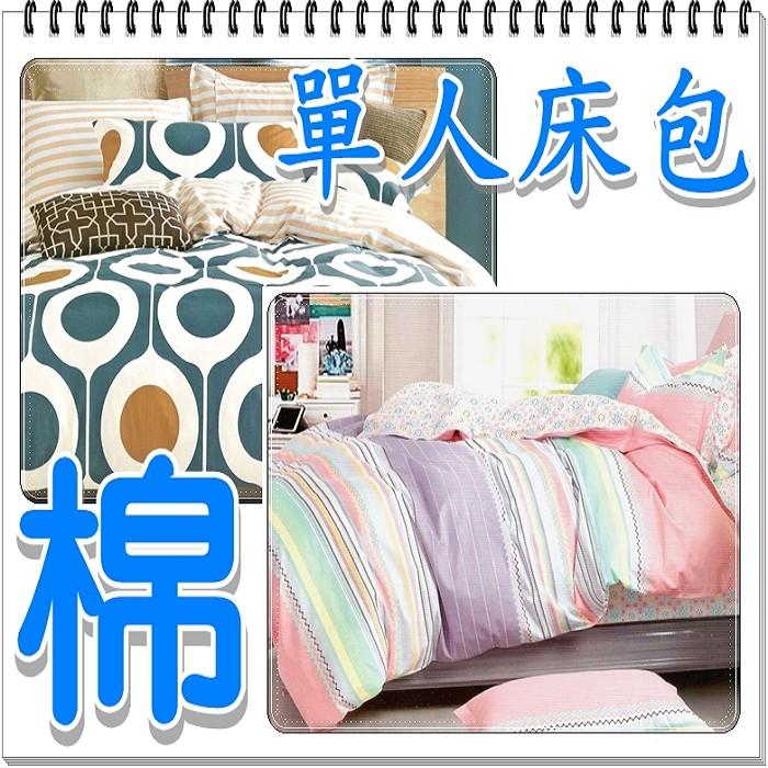 純棉單人床包組加高款單人純棉床包組枕頭套x1 床包高度35cm 加高獨立筒床墊 ~簡單 館