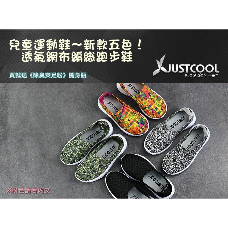 ~ ~兒童 鞋~ 五色!男童、女童、寶寶休閒鞋透氣網布編織鞋懶人鞋跑步鞋
