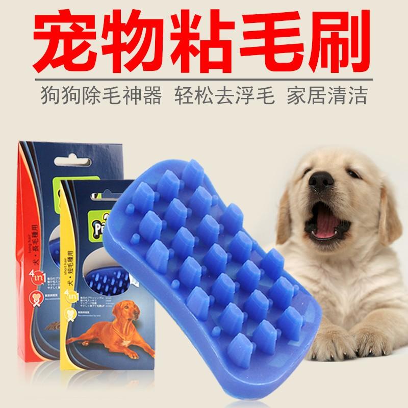 長毛狗短毛狗粘毛器粘毛刷除毛刷去毛梳按摩刷清潔狗毛寵物狗用品