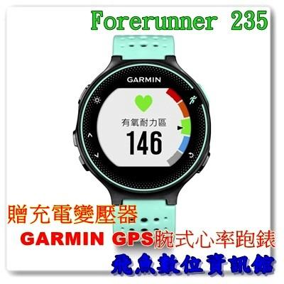 GARMIN Forerunner 235 GPS 腕式心率跑錶追風藍 貨