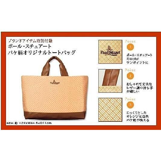 雜誌Paul Stuart  情報附錄特製提袋兩色拼接色雜誌包托特包手拎包手提包手提袋大方