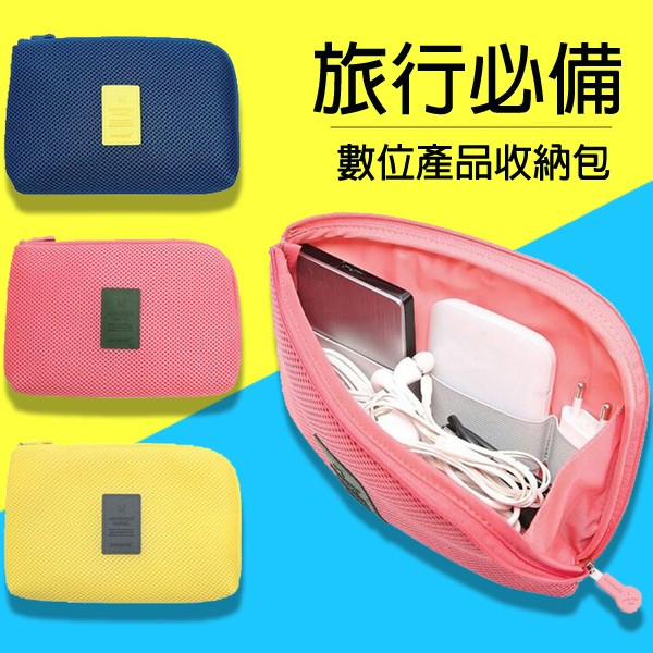 🎀旅行數位收納袋🎀(Trip Shop 愛旅行)旅遊必備防震旅行數位收納包旅充電源數據線充電器化妝包整理袋收納袋