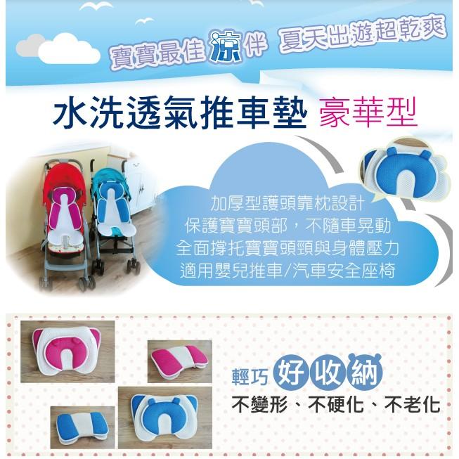 isufu 3D 水洗透氣推車涼墊護頭型汽車安全座椅推車兩用
