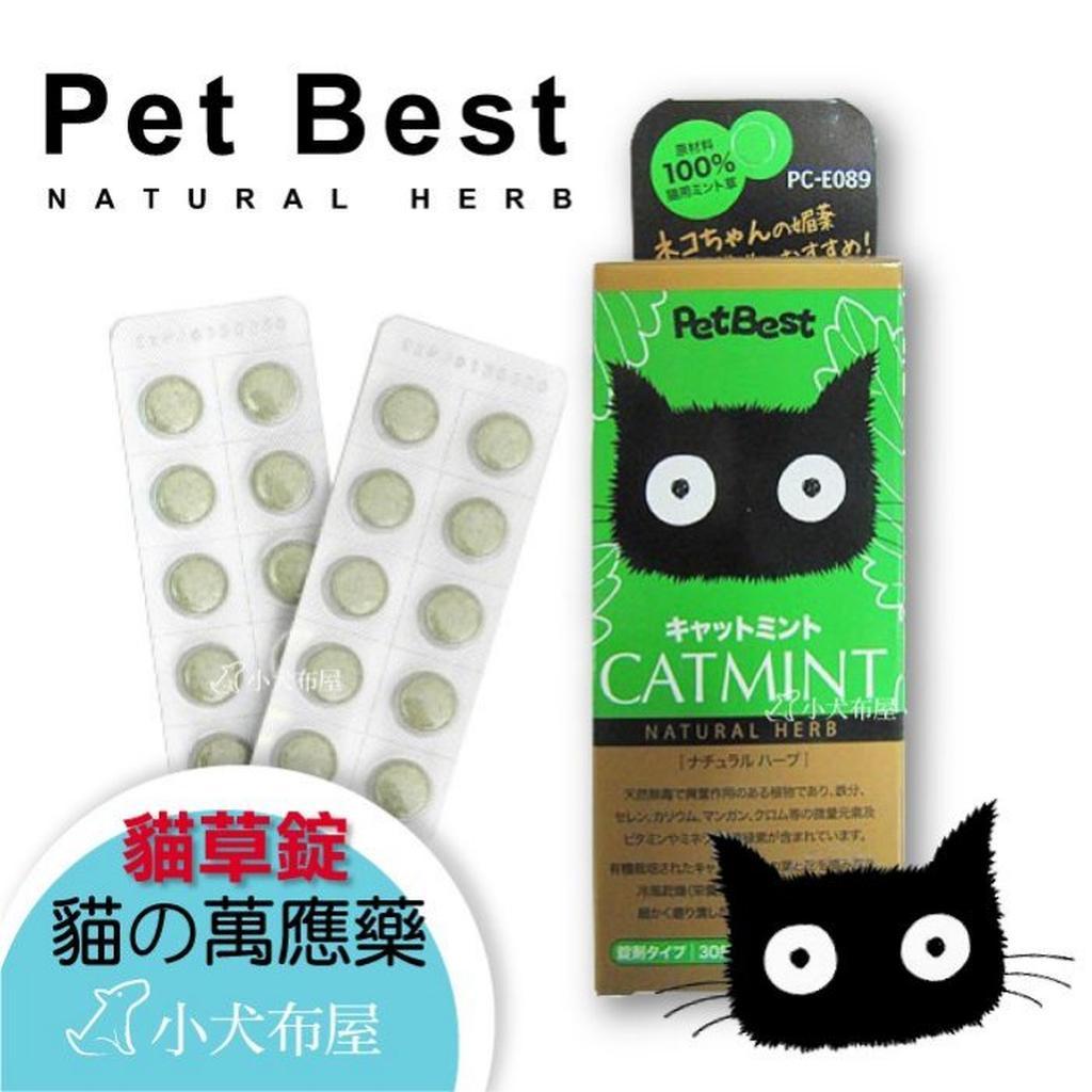 ~PetBest ~增加貓貓睡眠 ~有機栽培絕對貓草錠30 錠~舒緩愛貓心情減輕壓力與焦躁
