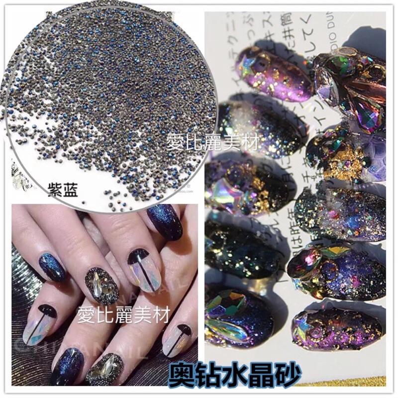 美甲 韓國日系水晶砂黑色奢華媲美施華洛水晶鑽