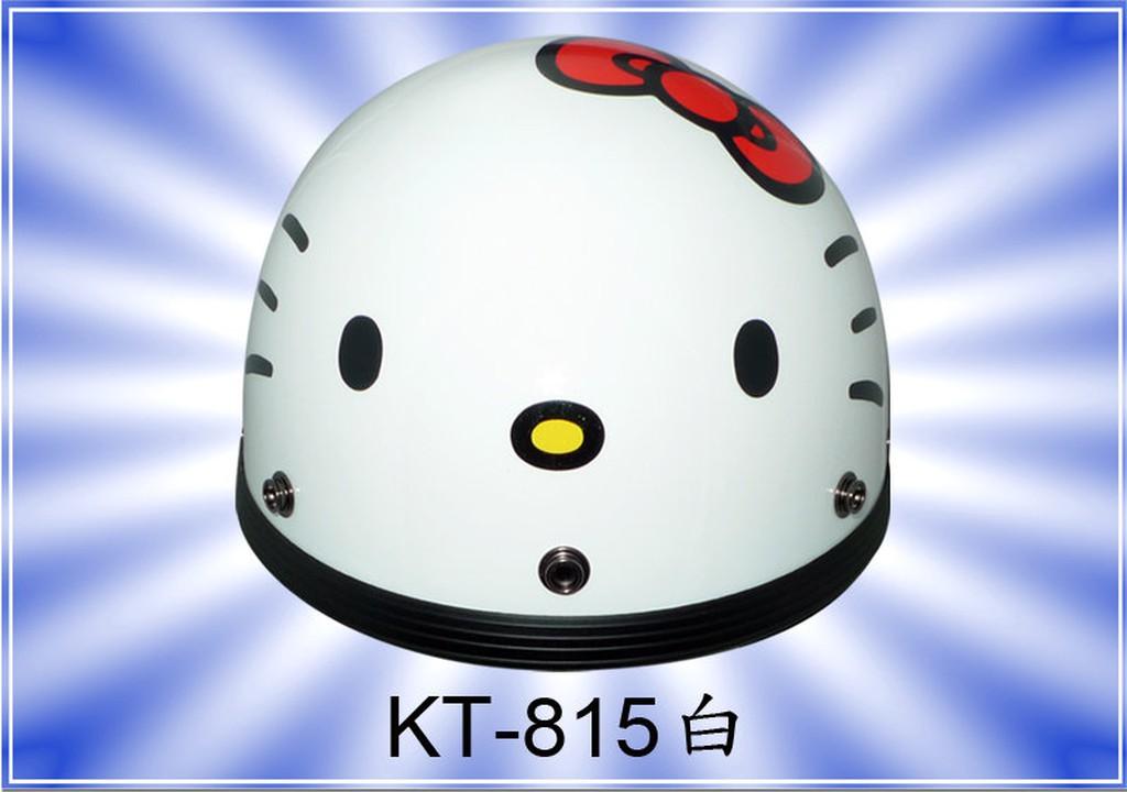 ㊣金頭帽㊣~Hello Kitty 2 ~碗公帽西瓜帽半罩安全帽卡通機車情侶