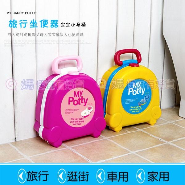 mei mei 小舖寶寶旅行小馬桶出遊旅行嬰幼兒攜帶型坐便器車用小便斗車用便攜式男女 座便
