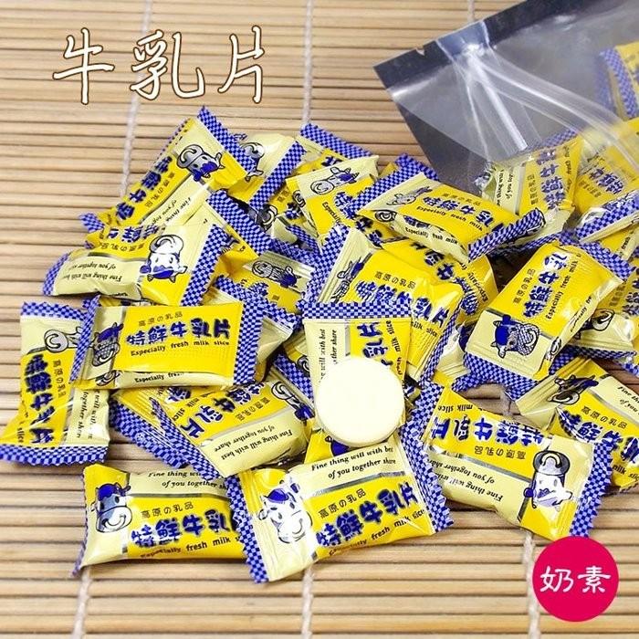 ~彩虹菇~特鮮濃牛乳片300g 裝口感香濃,衛生單顆包裝,是大人與小孩都喜歡的零食