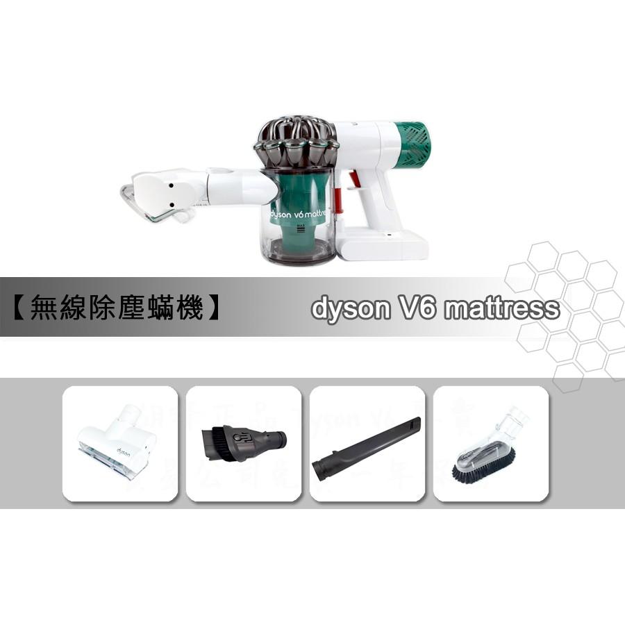 Dyson V6 Mattress HH08 無線HEPA 除塵蟎HH07 sv10 SV