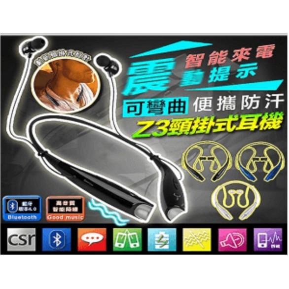 NAMO Z3 CSR 晶片頸掛耳機防汗藍芽4 0 中文語音1 對二連線智能抗噪