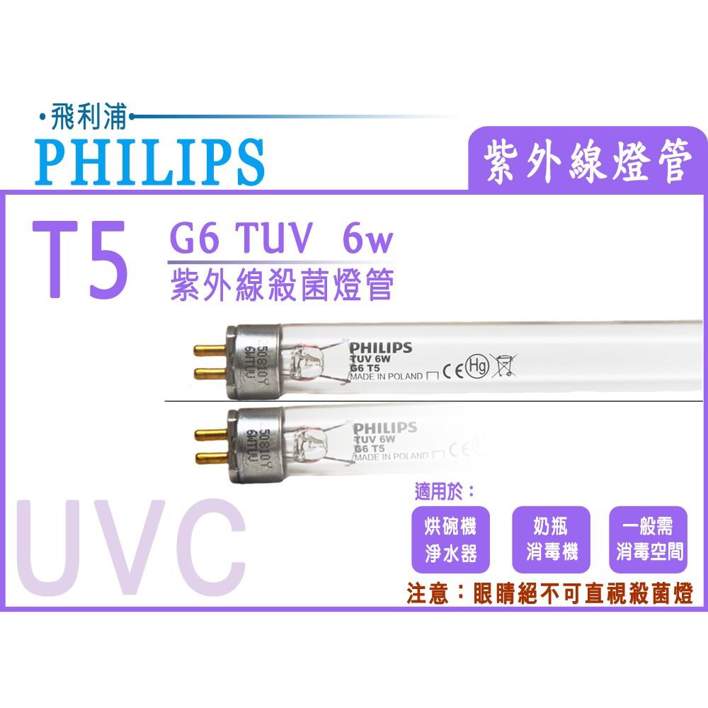 數量有限賣完為止TUV 6W G6T5 PHILIPS 飛利浦波蘭製紫外線殺菌燈管烘碗機