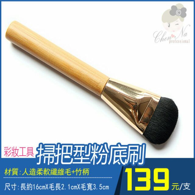 小掃帚型粉底刷BB 霜化妝刷不吃粉親膚柔軟不扎臉