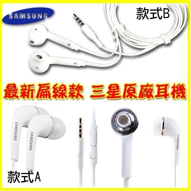 三星 耳機款式A 線控麥克風Note3 Note4 Note5 S6 S7 edge A8