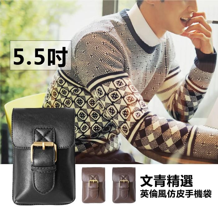 波米Bao 5 5 吋英倫風仿皮手機袋~9083 ~ 手機包腰包iphone htc ap