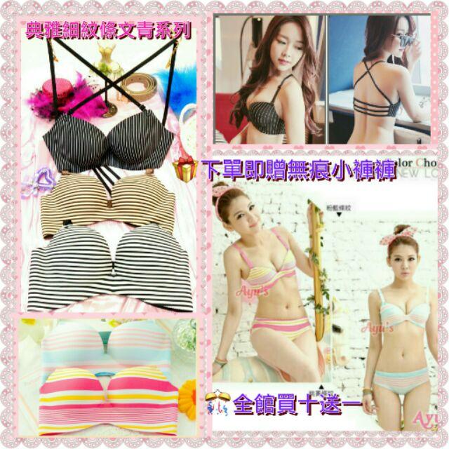 換季 大拍賣(夏日虹彩)一片式無痕內衣小褲褲 成套組