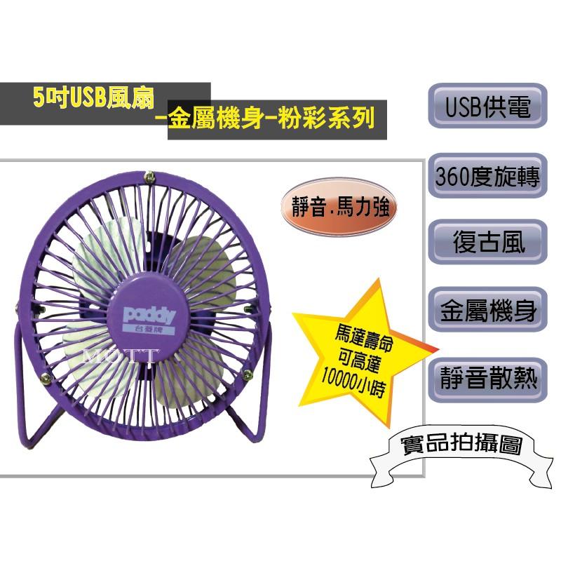 ~Mott ~5 吋USB 靜音風扇金屬機身粉彩系列可接電腦或外接變壓器散熱扇寵物風扇靜音