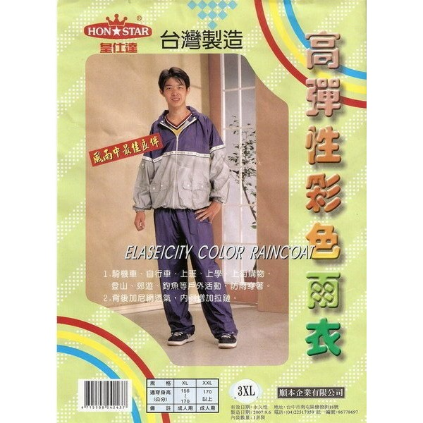 樂活館~彩色套裝雨衣超取 30 元~兩件式雨衣雨褲 製二件式