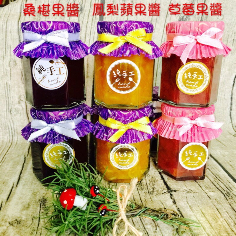 安心手作草莓果醬藍莓果醬鳳梨蘋果果醬桑椹果粒醬橙蜜百香果醬