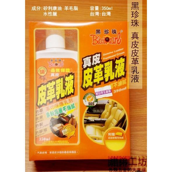 黑珍珠真皮皮革乳液380ml 附 海棉皮革保養油皮革清潔劑皮革油