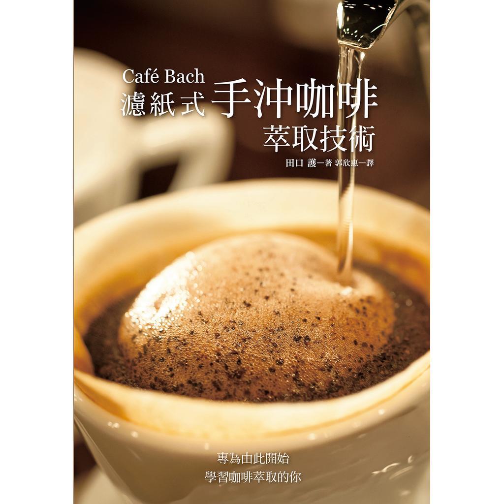 Caf éBach 濾紙式手沖咖啡萃取技術:咖啡之神田口護,淬鍊40 年的手沖堅持!首刷