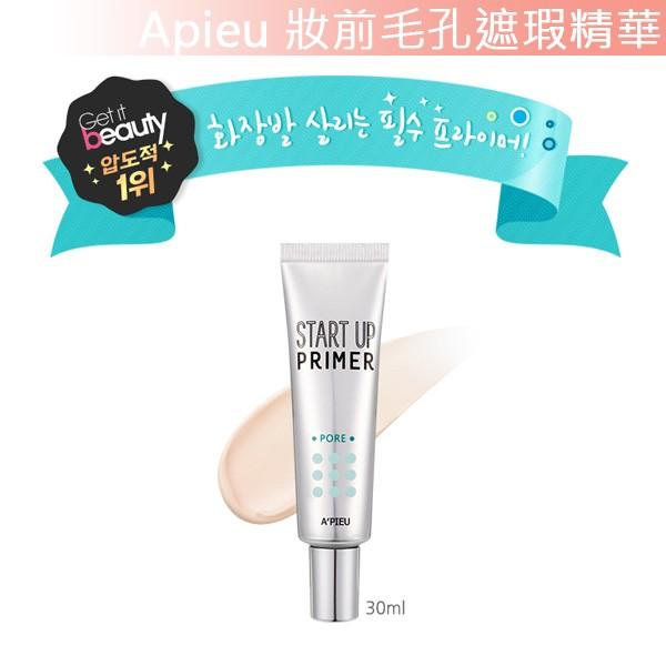 ◆首爾美妝連線◆韓國Apieu 妝前毛孔遮瑕隱形精華30ml PORE S3499
