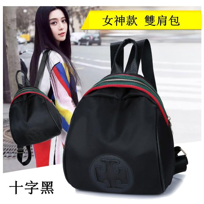 女神款簡約百搭學生包側背包雙肩包單背包