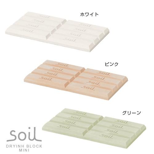 製soil 珪藻土食物乾燥調節塊