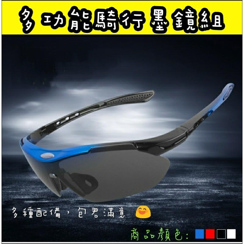 自行車墨鏡騎行眼鏡太陽眼鏡偏光近視防風防沙遮陽戶外 自行車腳踏車騎行釣魚登山司機貨車