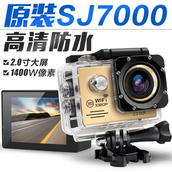 SJ7000 山狗5 代高清1080P 微型WiFi 攝像機DV 防水相機 航拍AV 行車