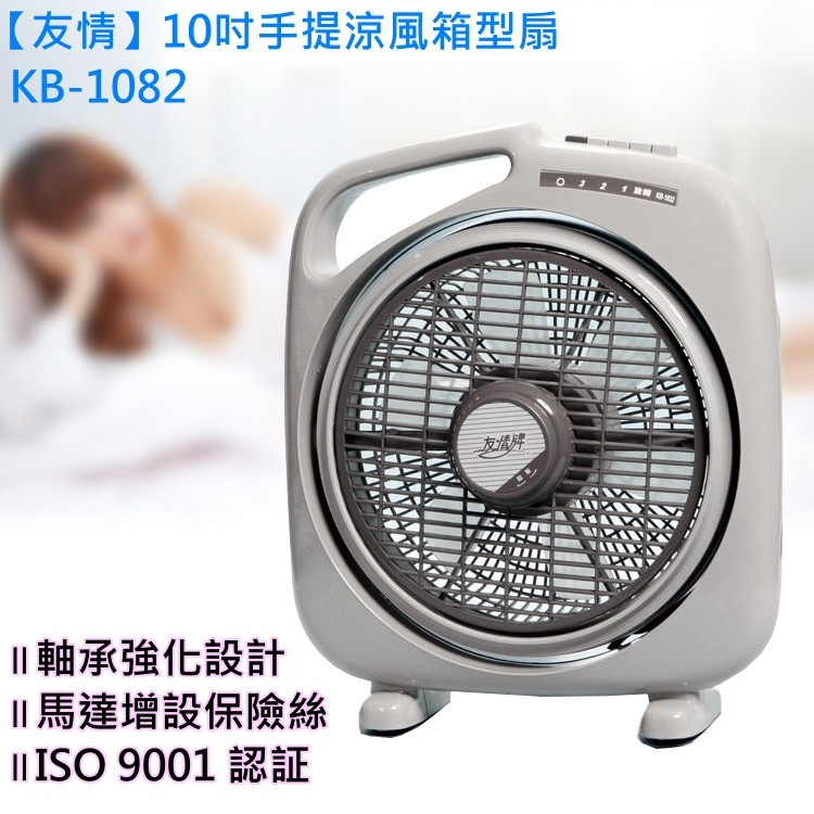 伊豆家電館友情10 吋手提冷風箱扇~KB 1082 ~