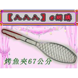 海鮮烤網烤肉網烤蝦網海鮮網烤魚網烤肉架烤肉爐中秋烤肉用具