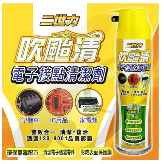 新竹~~超人3C ~二世力電子接點清潔劑450 ml 大容量◆去除接點表面氧化物、污物,消