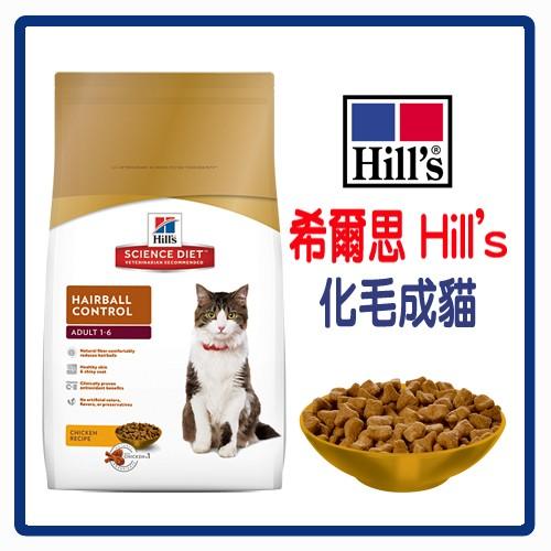 ~年前GO 購~Hill s 希爾斯希爾思化毛成貓10KG 1670 元~塑膠袋新包裝~A