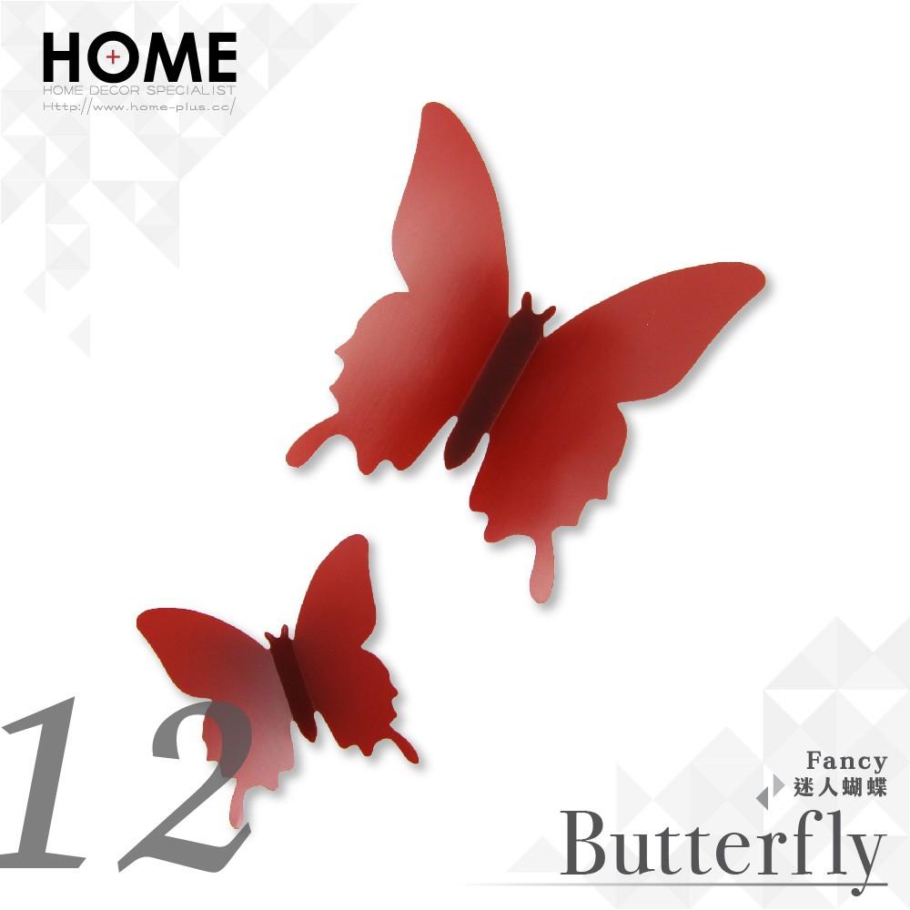 HomePlus 3D 立體蝴蝶咖啡色12 入組壁貼室內 婚禮展覽布置 小物裝潢飾品裝飾B