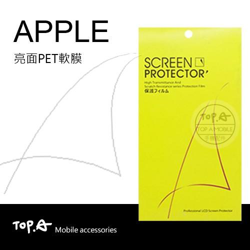 APPLE i7 雷射切割亮面軟性螢幕保護貼iphone 7 6 6s 5 5s SE p