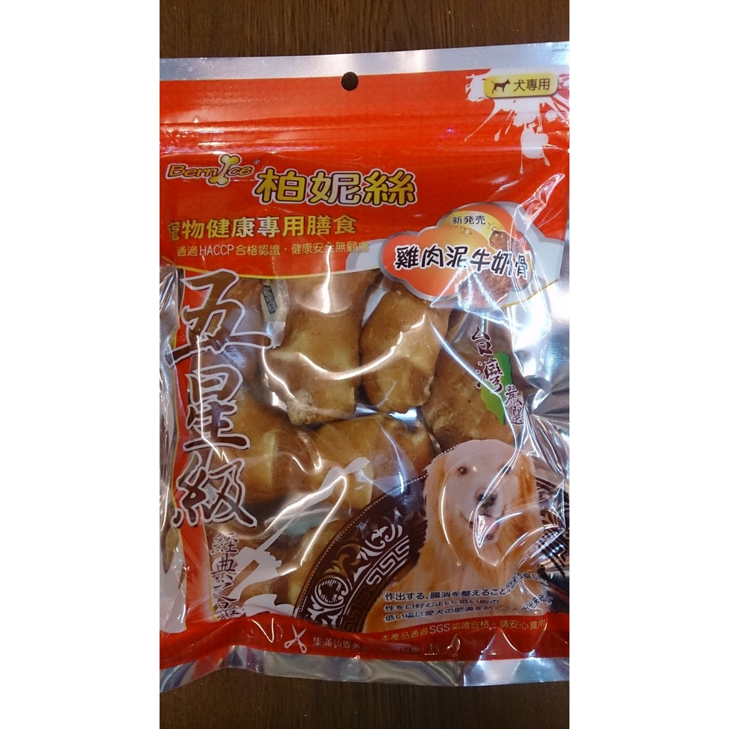 ~小福袋寵物~柏妮絲五星級系列 生產 狗零食低脂低鹽無負擔不去截角180 克包