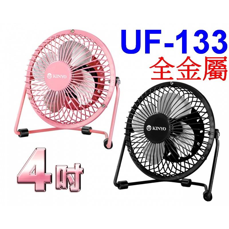 小港3C ~一年保~KINYO UF 133 UF133 四吋桌扇全金屬強力風扇粉~線1