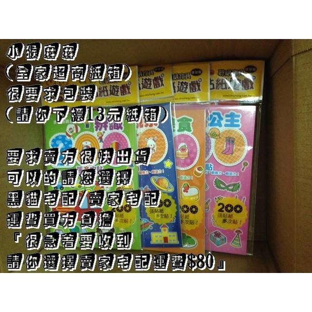 球球館迷你貼紙遊戲本辨識觀察美食公主,共4 本