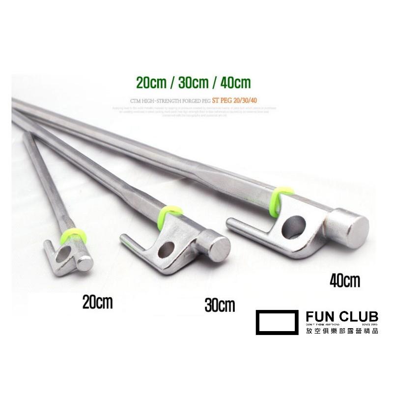 ~FUN CLUB 放空俱樂部~露營 ~鑄鐵強化鋼鍍鉻營釘40cm 公分鑄造鍛造高碳鋼