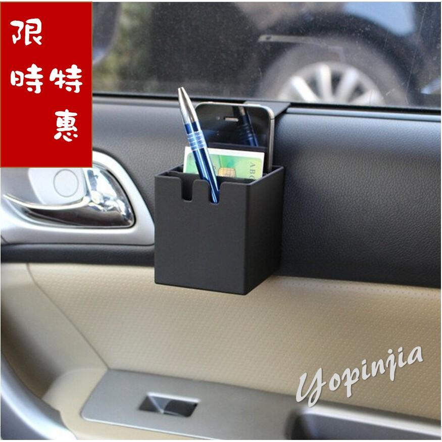 ~優品家 家居~yopinjia 車用懸掛式手機盒車用置物袋收納盒雜物盒名片盒帶開瓶器