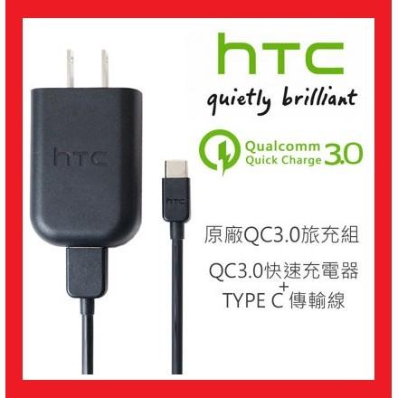 HTC TC P5000 US QC3 0 TYPE C 線 高速旅充頭USB 充 裸裝