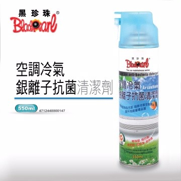 ~開心價~黑珍珠銀離子抗菌清潔劑冷氣空調抗菌銀離子空調清潔劑