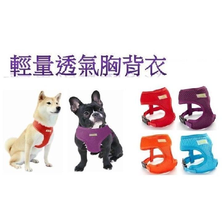 寵物物語輕量透氣胸背衣S M L XL 180 240