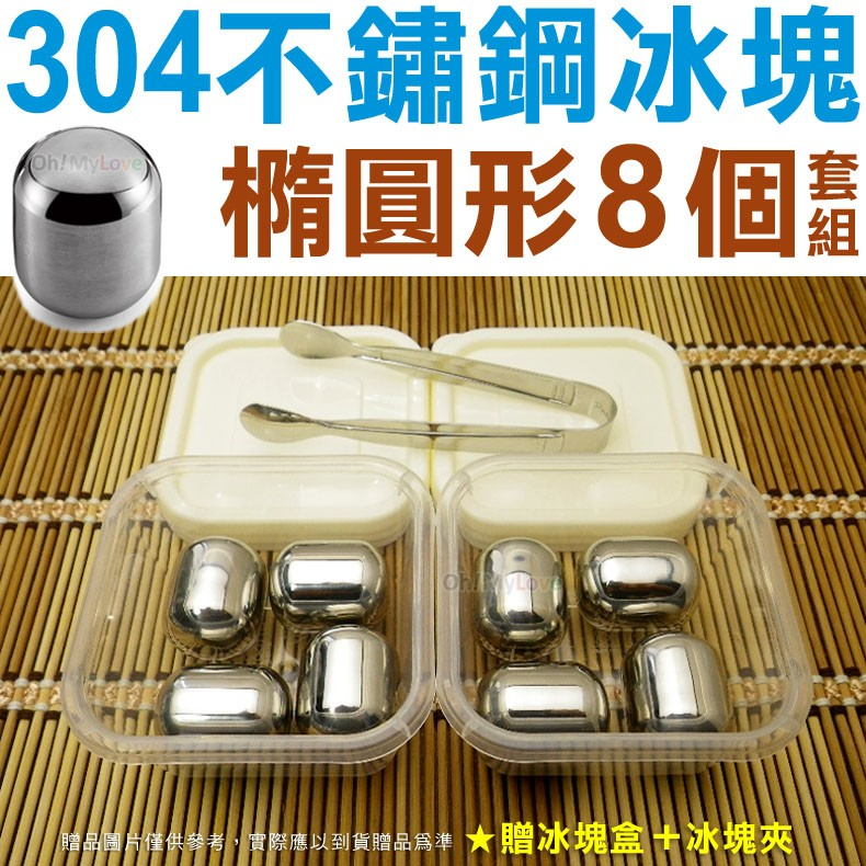 hkz 203 ~橢圓形8 個情侶套組贈盒夾~304 不鏽鋼冰塊|伏特加琴酒啤酒ewee
