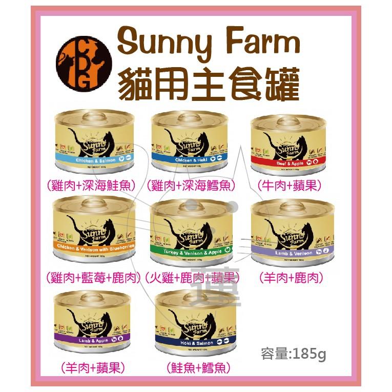 一箱12 罐Sunny Farm 貓用主食罐175g 八種口味主食罐貓罐貓罐頭